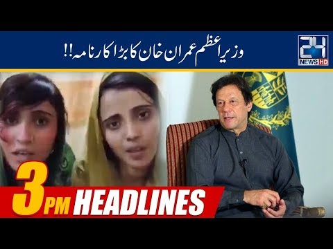 News Headlines | 3:00pm | 24 March 2019 | 24 News HD
