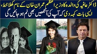 Mother Of Dr Aafia Siddiqui A Open latter to PMIK - Pakistan News