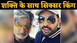 Shakti Kapoor के साथ मस्ती करते नजर आए सिक्सर किंग Yuvraj Singh, देखिए Video