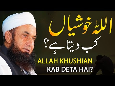 Maulana Tariq Jameel Latest Bayan 14 September 2019