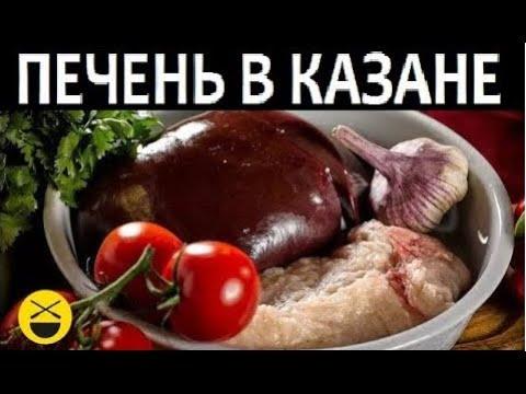 """""""Просто печень"""", в казане, по-узбекски! - UCO8YHPk43zHgfUFWv9FUttg"""