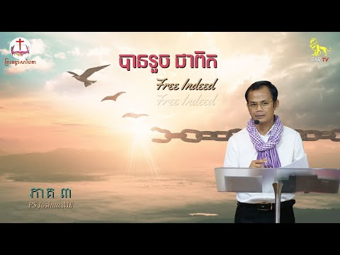 ( )  Free Indeed (Part 3)
