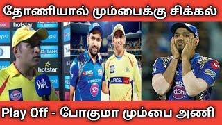 தோணியால் மும்பை அணிக்கு சிக்கல் Play Off - போகுமா மும்பை அணி | CSK vs MI | Dhoni