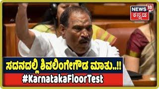Karnataka Trust Vote: MLA Shivalinge Gowda Complete Speech In Assembly