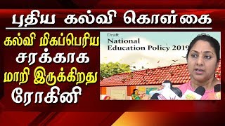 Actress rohini latest press meet about new education policy -Tamil news live.