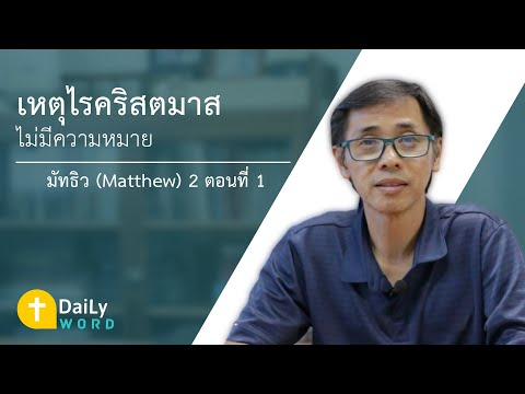 [DAILY WORD]   (Matthew) 2  1