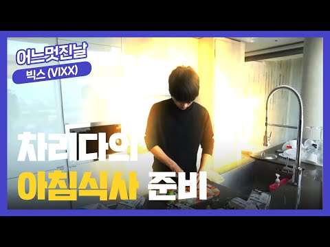 VIXX One Fine Day Ep. 8 'Cooked Breakfast'