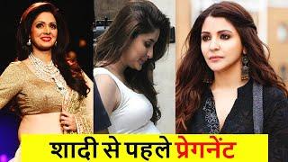 एक्ट्रेस शादी से पेहले ही प्रेग्नेंट हो गयी 9 Bollywood Actress Who Got Pregnant Before Marriage