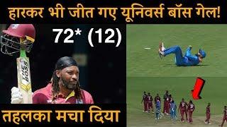 India Vs West Indies | हारकर भी जीत गए यूनिवर्स बॉस क्रिस गेल