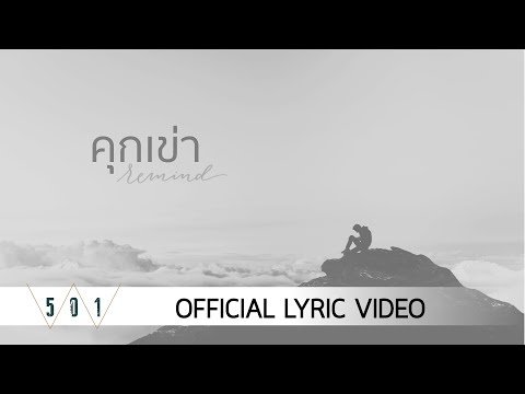 - Remind [Official Lyric Video]