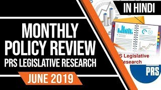 Monthly Policy Review June 2019, PRS Legislative Research for UPSC CSE Prelims & Mains | in Hindi