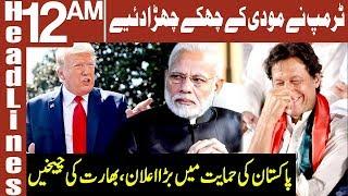 Finally Donald Trump Makes a Huge Announcement | Headlines 12 AM | 20 August 2019 | AbbTakk News