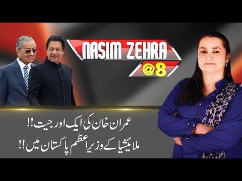 Victory For Imran Khan! Malaysian PM Mahathir Mohamad In Pakistan | Nasim Zehra @ 8 | 22 Mar 2019