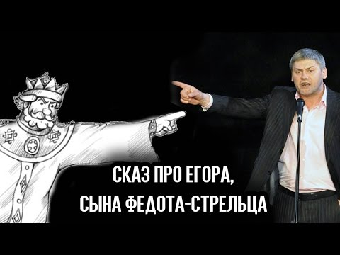 Сказ про Егора, сына Федота-стрельца. Андрей Аверьянов - UCtFbE0nu4pYL8XTZOVC6X7A