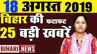 18 August Daily Bihar news in Hindi.All District news of Patna Gaya Bhagalpur muzaffarpur