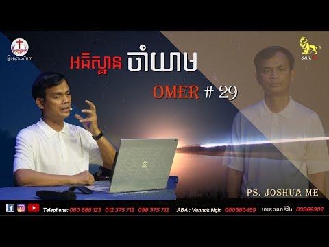 Omer #29  25 April 2021 (Live)