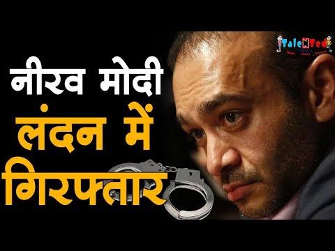 भारत का भागोड़ा Nirav Modi ऐसे पकड़ाया : आगे यह होगा? | Talented India News