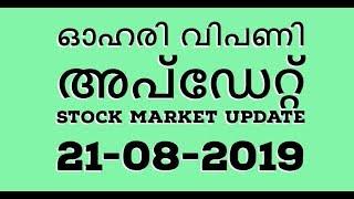 Stock Market Update 21-8-2019/Malayalam/Nifty/Sensex/NSE/BSE/MS