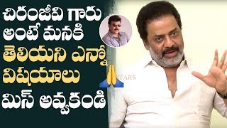 Raja Ravindra Shares Unknown Facts Of Mega Star Chiranjeevi | Manastars