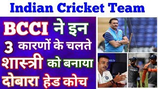 BCCI reappoint Ravi Shastri as head coach for these 3 reasons | CRicket DHAMMAL