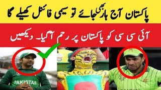 Pakistan still qualify for semi final after PakVsBan match