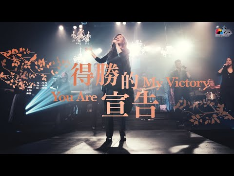 You Are My VictoryMV (Live Worship MV) -  (25)