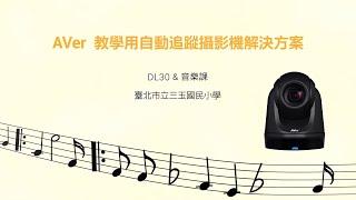 DL30 & 臺北市立三玉國民小學