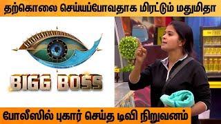 ஒப்பந்தத்தை மீறி அதிக பணம் கேட்கும் மது | Bigg Boss Tv Police Complaint Against Madhumitha