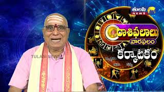 కర్కాటక రాశి Karkataka Rasi | Weekly Horoscope from 19-08-19 to 25- 08-19 | Rasi Phalalu | Astrology