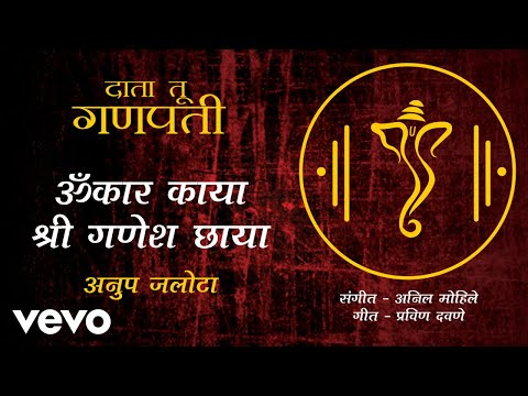 Omkar Kaya Shree Ganesh Chaya - Official Full Song | Data Tu Ganpati | Anup Jalota - UC3MLnJtqc_phABBriLRhtgQ