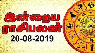 இன்றைய ராசி பலன் 20-08-2019 | Today Rasi Palan in Tamil | Today Horoscope