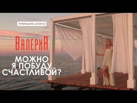 Валерия - Можно я побуду счастливой? (Премьера клипа, 2017) - UC8ctItMhn_FNS1c301_Q-zA