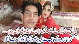 Mohsin Abbas Haider Complete Press Conference | Urdu News TV | 25 July 2019