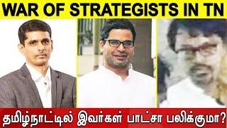 Political Strategist Prashant Kishore, Sunil, John | இவர்கள் திட்டம் தமிழ்நாட்டில் எடுபடுமா?