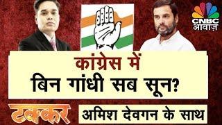 50 दिन बीते, Congress को नेता नहीं सूझे!  | Takkar | Amish Devgan