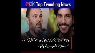 Epk Top Trending News | Heer Maan Ja | Superstar | Jami | Mohsin Abbas | Humaima