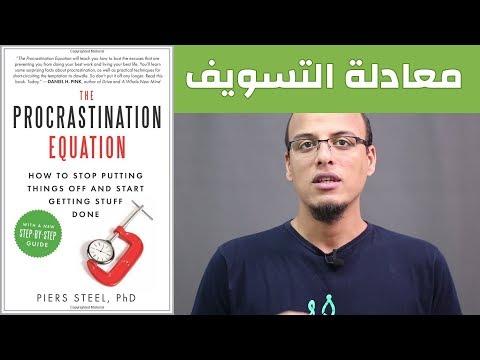 علي وكتاب - معادلة التسويف The Procrastination Equation