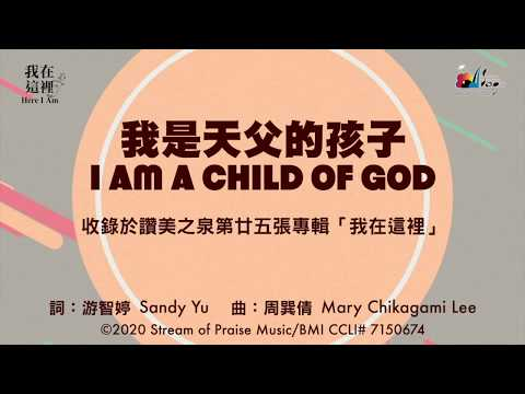 I Am A Child Of God MV (Official Lyrics MV) -  (25)
