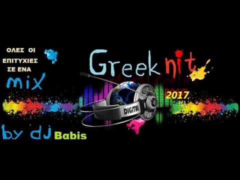 New Greek Music Mix 2017 March - Greek Dance Music 2017 - Ελληνικής