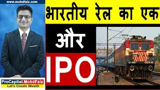 भारतीय रेल का एक और IPO | Latest Share Market News In Hindi | Latest Stock Market News