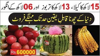 06 Most Expensive Fruits in the World | Asif Ali TV |