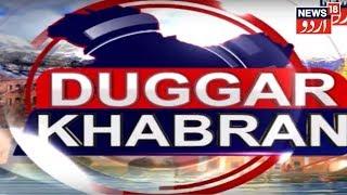 Duggar Khabran | Top Jammu & Kashmir Headlines | May 5, 2019 | News18 Urdu