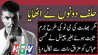 Dunya News Has Fired Mohsin Abbas Haider From Mazaaq Raat