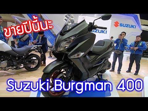 มานะ suzuki burgman 400 บิ๊กสกู๊ตเตอร์บังซูฯ มาแบบนี้ราคาสักกี่