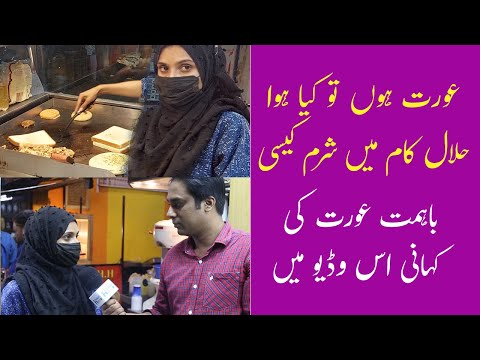 Inspirational Story | Lady Restaurant Owner in Karachi | M.A.H.H Food Centre