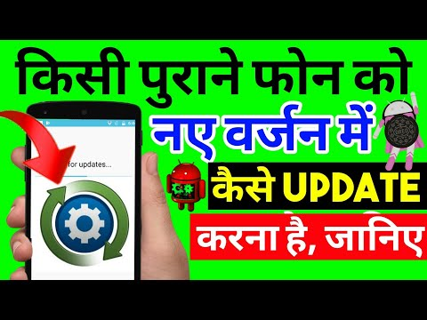 How To Update OLD Mobile In New Android Version || Mobile Ko