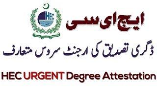 HEC Urgent Degree Verification System in Pakistan