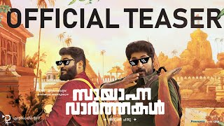 Video Trailer Sayanna Varthakal