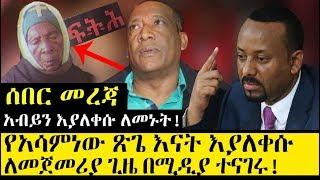 Ethiopia፡ የአሳምነው  እናት ለመጀመሪያ ጊዜ በሚዲያ ቀርበው እውነታውን ተናገሩ - Asamnew  Mother Interview - PM Abiy