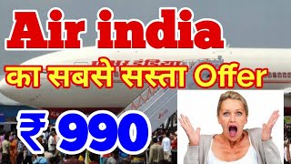 Air India Offer lowest Flight offer of 990, Valid only for limited period